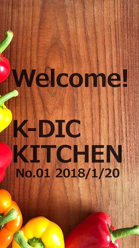 http://www.k-dic.com/blog/KDICKITCHEN_01.jpg