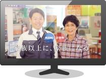 K-DICのテレビCM