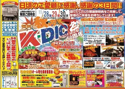 http://www.k-dic.com/information/2015/11/24/images/%E7%A7%8B%E5%A4%A7K-DIC%E7%A5%ADOUT.jpg
