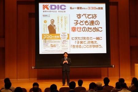 http://www.k-dic.com/information/2016/06/19/DSC03806.JPG