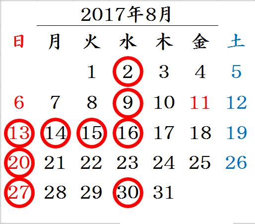 http://www.k-dic.com/information/201708calendar.png