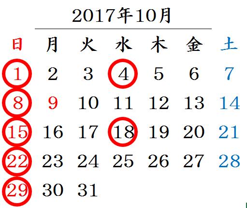 http://www.k-dic.com/information/201710calendar.png