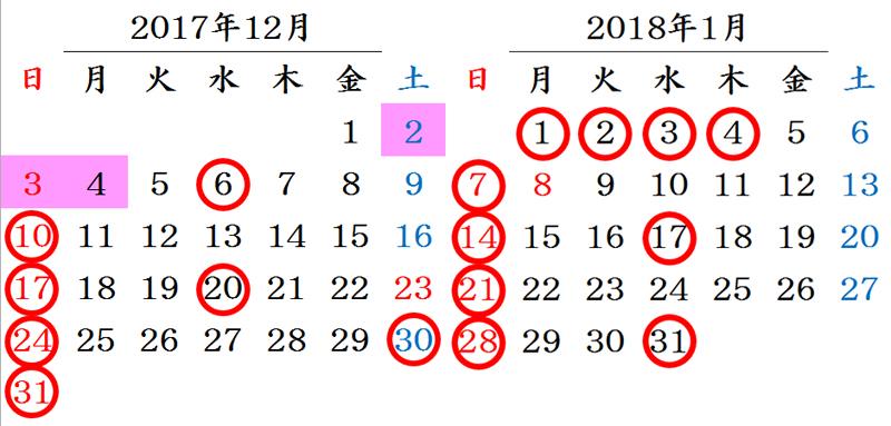 http://www.k-dic.com/information/201712_1801calendar.jpg