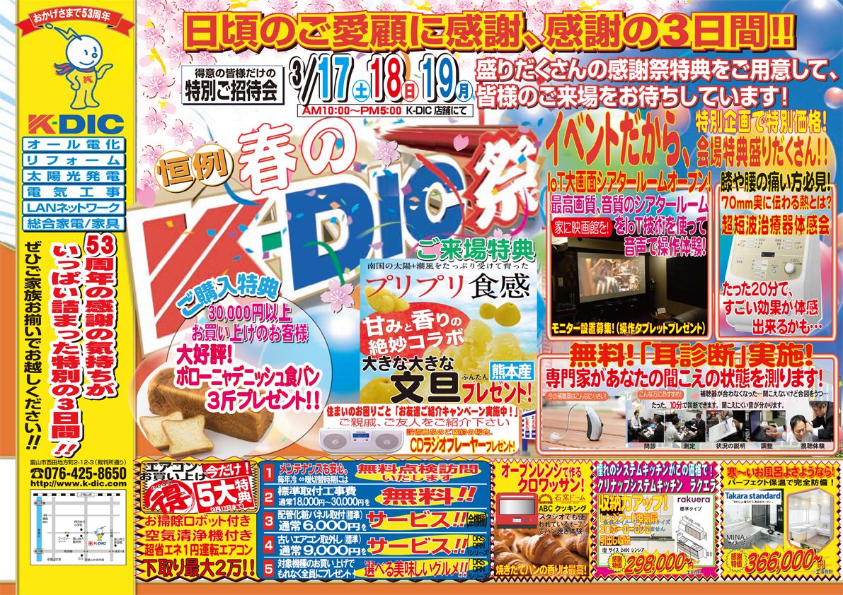 http://www.k-dic.com/information/201803KDIC%E7%A5%AD.jpg