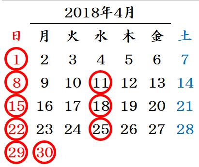 http://www.k-dic.com/information/201804calendar.png