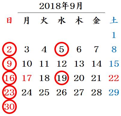 http://www.k-dic.com/information/201809calendar.png
