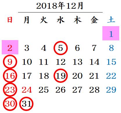 http://www.k-dic.com/information/201812calendar.png
