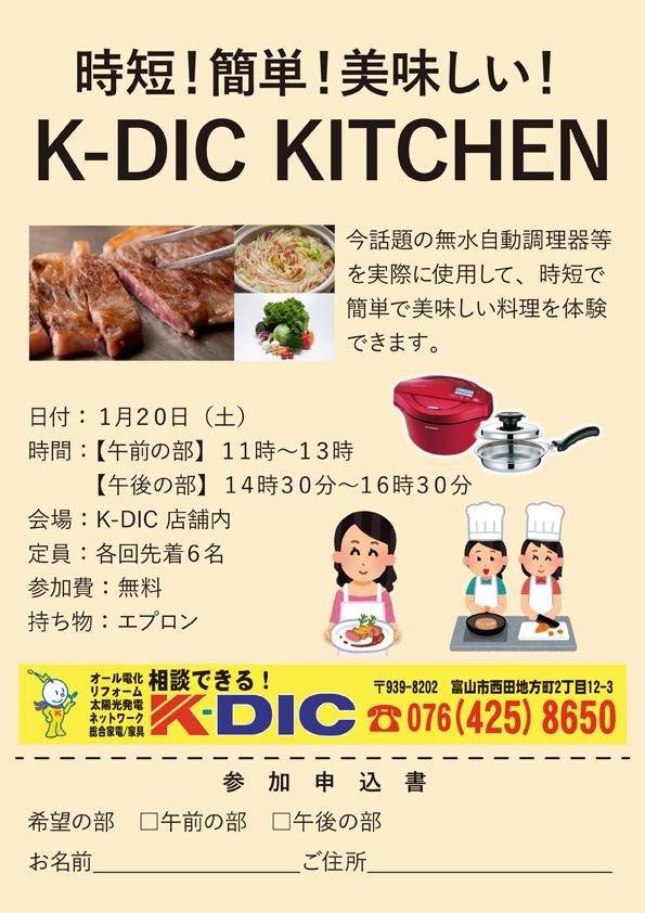 http://www.k-dic.com/information/KDICKITCHEN_0110.jpg
