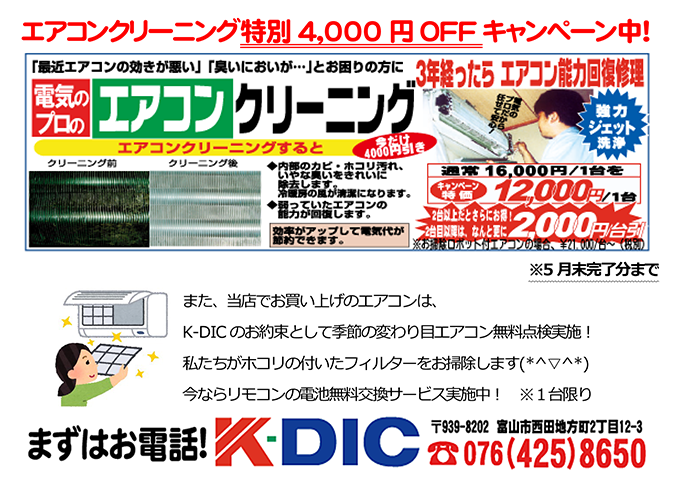 http://www.k-dic.com/information/aircon_cleaning_2019.png