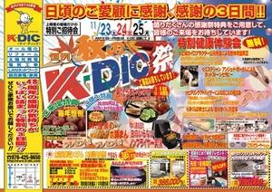 秋K-DIC祭2013その2OUT.jpg