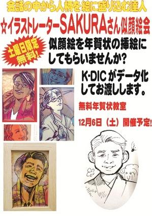 SAKURAさん.jpg