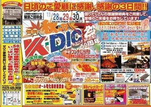 秋大K-DIC祭OUT.jpg