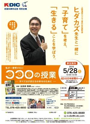 比田井さん講演