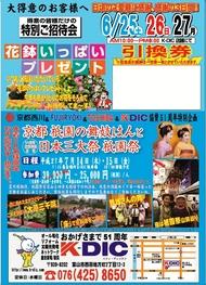 K-DIC大創業祭開催します!