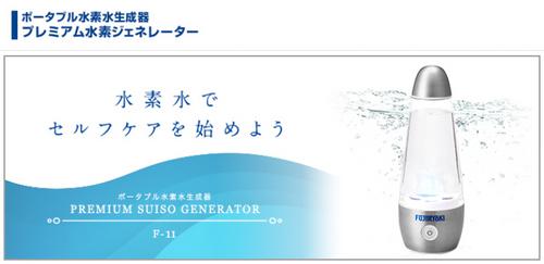 プレミアム水素ジェネレーター_01.jpg