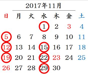201711calendar.png