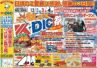 秋の大K-DIC祭を開催します!