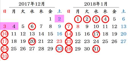 201712_1801calendar.jpg