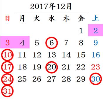 201712calendar.png