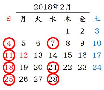 201802calendar.png