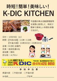 第1回「K-DIC KITCHEN」開催!