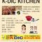 第1回「K-DIC KITCHEN」開催!