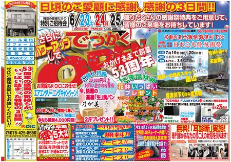2018KDIC大創業祭.jpg