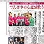 北日本新聞に掲載されました!