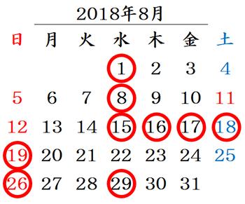 201808calendar.png