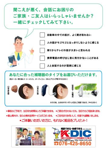 補聴器_201808_02.jpg