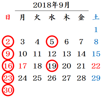 201809calendar.png