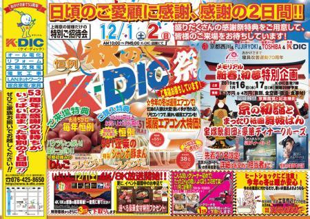 秋K-DIC祭2018.jpg