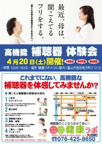 hochoki_20190420.jpg