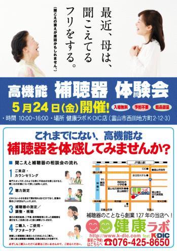hochoki_20190524.jpg