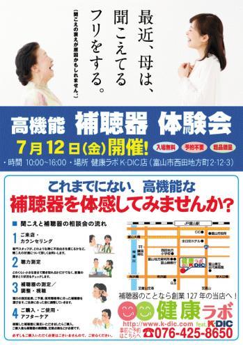 hochoki_20190712.jpg