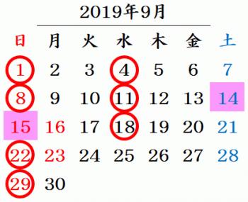 201909calendar.png