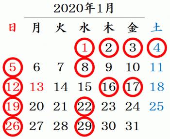 202001calendar.png