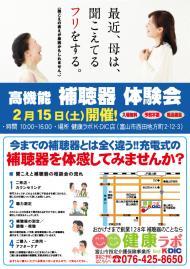 補聴器体験会を開催します!