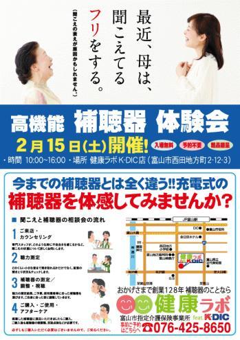 hochoki_20200215.jpg