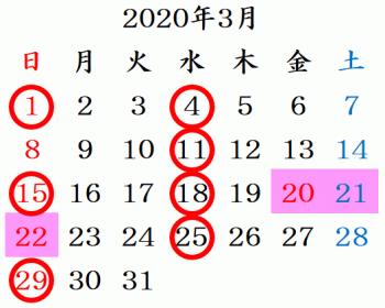 202003calendar.png