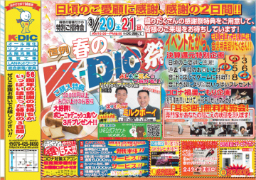 2021春K-DIC.png
