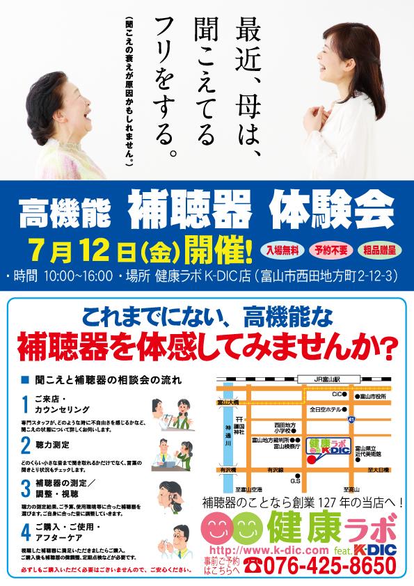 http://www.k-dic.com/information/hochoki_20190712.jpg