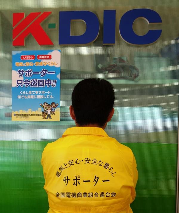 http://www.k-dic.com/information/images/DSC00406.JPG