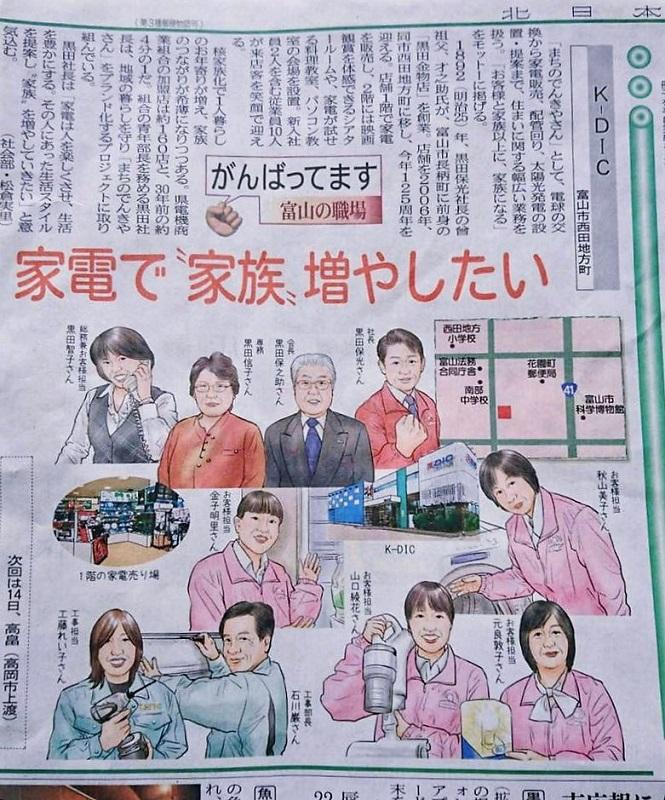 http://www.k-dic.com/information/newsletter_01.jpg